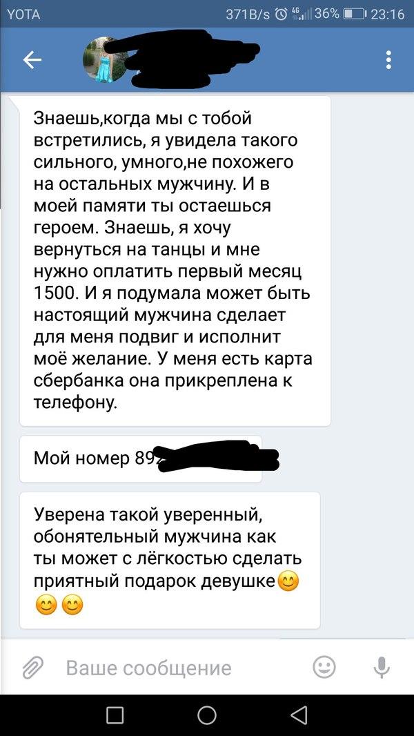 Дожили. Как можно так попрошайничать? попрошайки, ВКонтакте, странное поведение, девушки