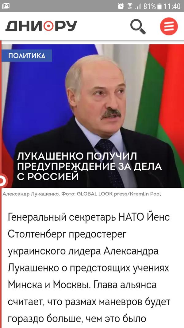 Украинский лидер