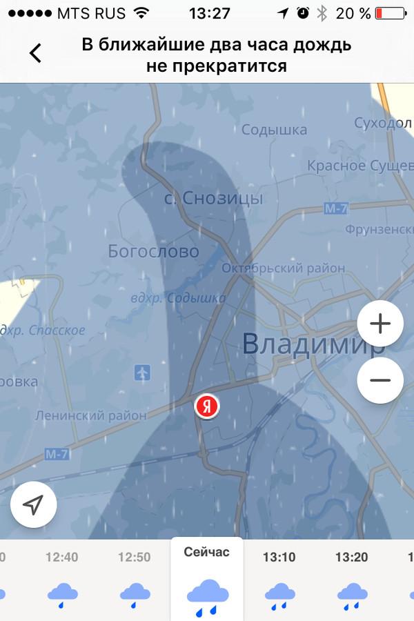 Яндекс погода радует Погода, Прогноз погоды, Дождь, Яндекс погода, Перспектива, Такие дела