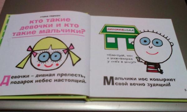 Все мальчишки -дураки, а девчонки - умницы! Читайте книги, юмор, феминизм, Антифеминизм, длиннопост