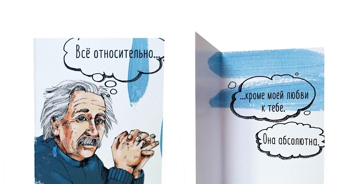 Открытка с учеными распечатать, февраля открытка днем