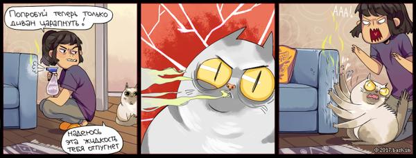 Тебе меня не остановить, человек! юмор, bash im, Комиксы, Lin, кот, Животные