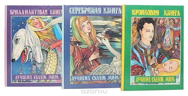 Драгоценные книги сказок мира поиск, книги, Серия книг, детские сказки, сказки на ночь, Помощь, Ищу книгу