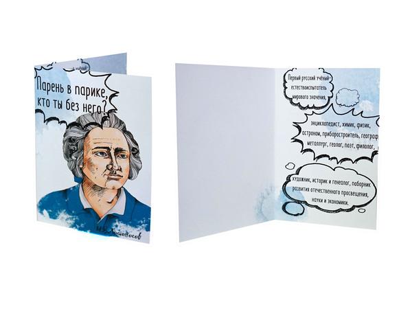 Открытки с учеными распечатать, открытка мужчине добрым