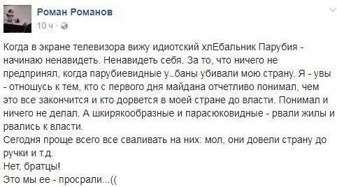 Оставлю это здесь Политика, Украина, Украинские депутаты, майдан, мнение, в точку