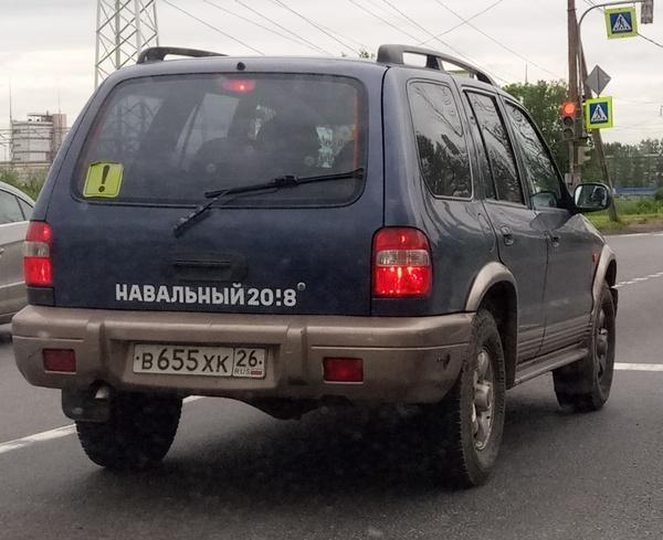 Опасно, Навальный!