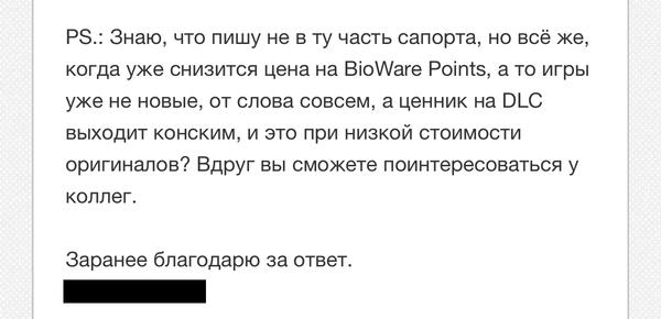 Случай с поддержкой EA EA, Origin, BioWare, Техподдержка, свинство, длиннопост, Игры