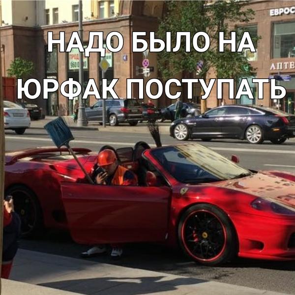 Когда не слушал маму и плохо учился Ferrari, Дворник, Тверская, Москва