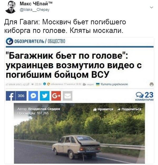 Возмутительно же Украина, москвич, киборги, Политика, twitter