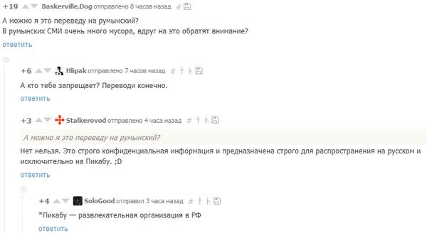 Разрешенная организация в РФ Комментарии на пикабу, Не запрещено - разрешено, Комментарии, Переводчик, СМИ, Америка, Рожи