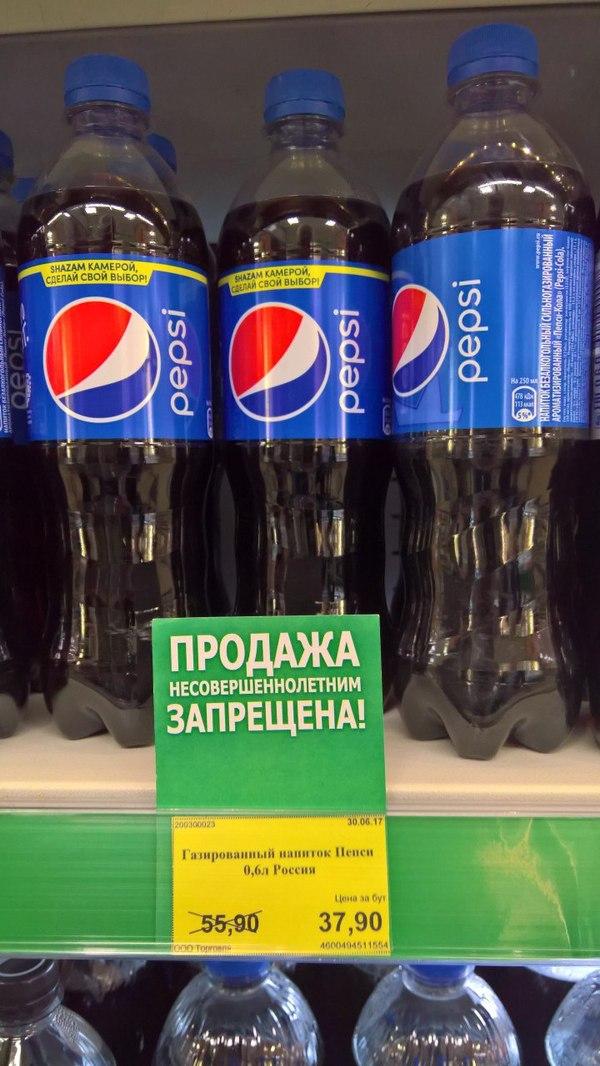 Пепси-колу тебе? А 18 есть? 18+, вологда, coca-cola