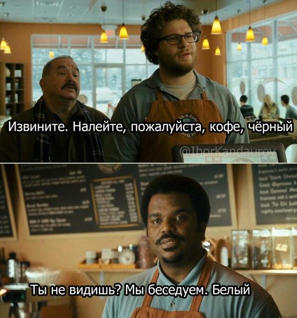 неоднократно я прошу черный кофе лучше огурцом