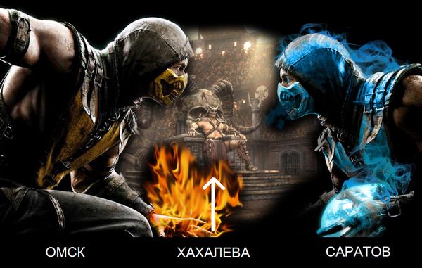 На волне последних постов омск, саратов, хахалева, Mortal kombat, омск vs саратов