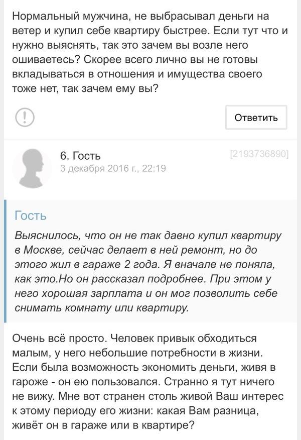 Форумы или история покупки недвижимости в Москве. мужские форумы, история, яплакал, жильё в Москве, Исследователи форумов, женский форум, длиннопост