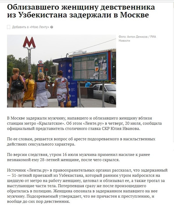 Москва тоже в игре! Москва, девушки, новости, Саратов vs Омск