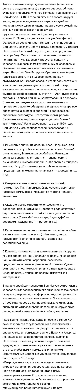 Как белорус иврит создавал Иврит, Белоруссия, История, Интересное, Длиннопост