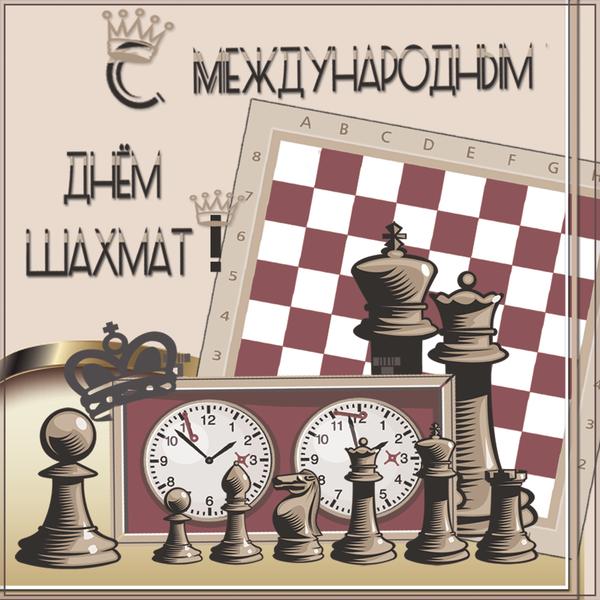 С международным днём шахмат! Шахматы, праздники, Россия, мир, сегодня