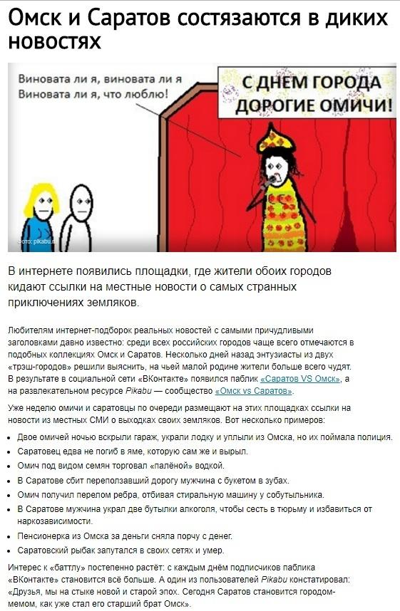 Мы стали популярными Саратов vs Омск, новости, борьба, cynicmansion