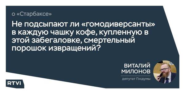Смертельный порошок извращений Новости, Милонов, Starbucks, Кофе