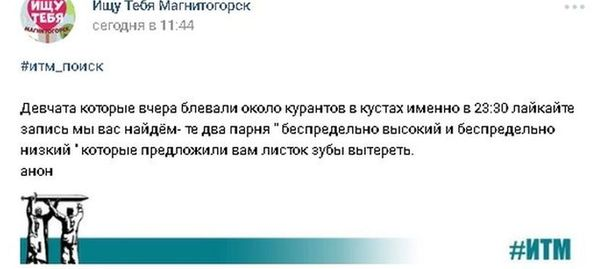 Вконтакте Магнитогорск