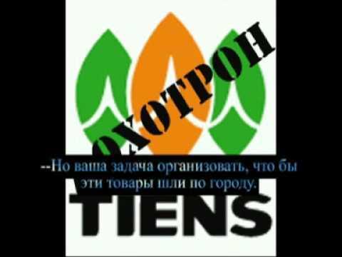 Тяньши (Tiens) - пропасть для безработных. Осторожно! Мошенники! tiens, тяньши, мошенники, Мошенничество, лохотрон, tienss-780, 50тыщ, Финансовая пирамида, длиннопост