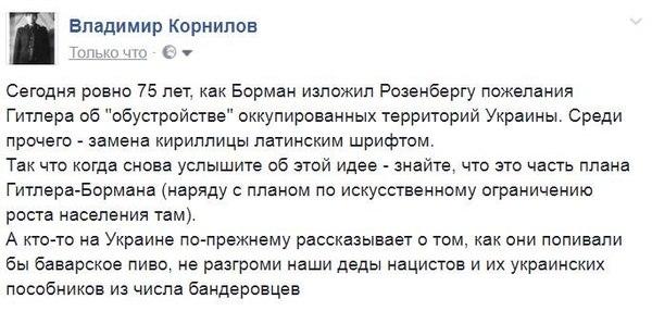 Оставлю это здесь Политика, Украина, украинцы, нацысты, Борман, Адольф Гитлер, план, история