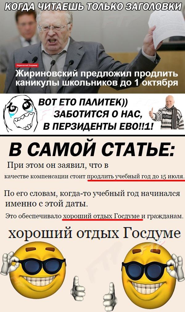 Каникулы школьников – до 1 октября Жириновский, каникулы, Госдума, заголовок, Политика