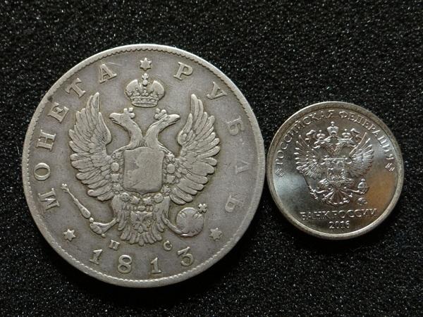 Как выглядел рубль чуть больше 200 лет назад рубль, 1813, рубль 1813, александр первый, серебряный рубль, Видео, длиннопост