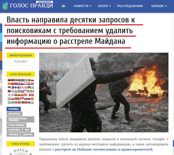 Интернет помнит всё. Украина, политика, 404, скриншот, майдан, google
