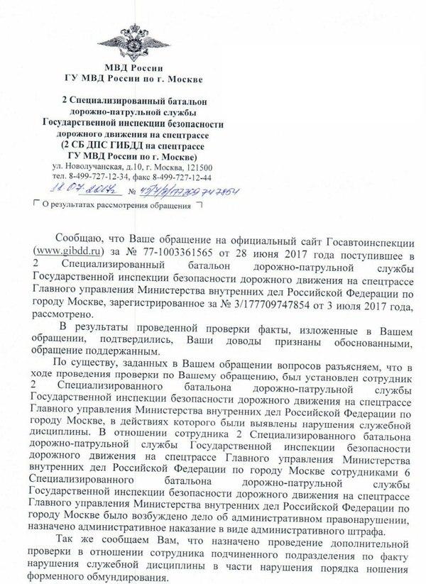 В продолжение поста про знания ПДД сотрудника ГИБДД, часть 3, итог. Гибдд, КоАП РФ