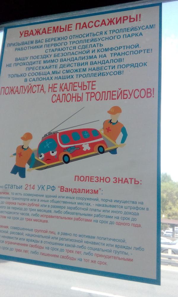 Не обижайте троллейбусы Троллейбус, Боль, Вандализм, Социальная реклама, Общественный транспорт