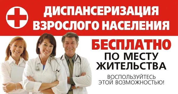 Диспансеризация в РФ Диспансеризация, Врачи, Бесплатная медицина, Будь здоров, Всем счастья, Бесплатно!, Длиннопост