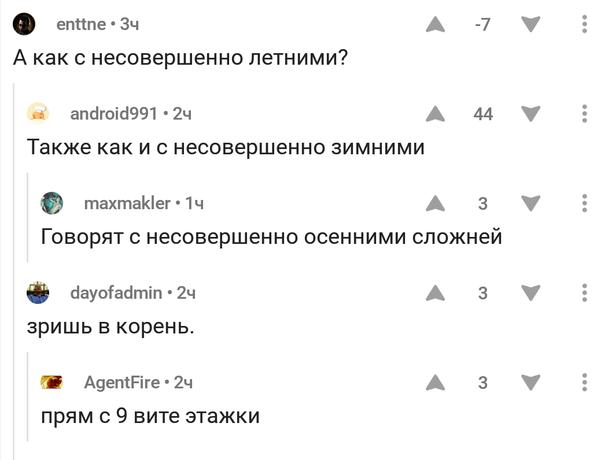 Совершенно летнии осень, скриншот, комментарии на  пикабу, Комментарии