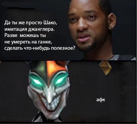 Шакоплееры