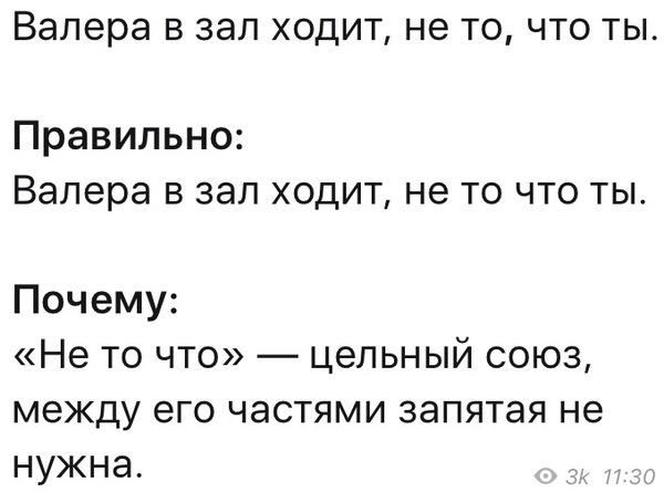Урок русского языка №96 Исправил, уроки русского языка