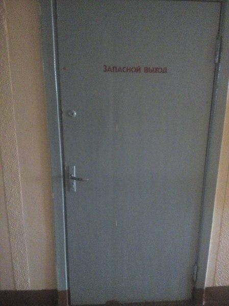 На всякий случай дверь, выход, Строительство