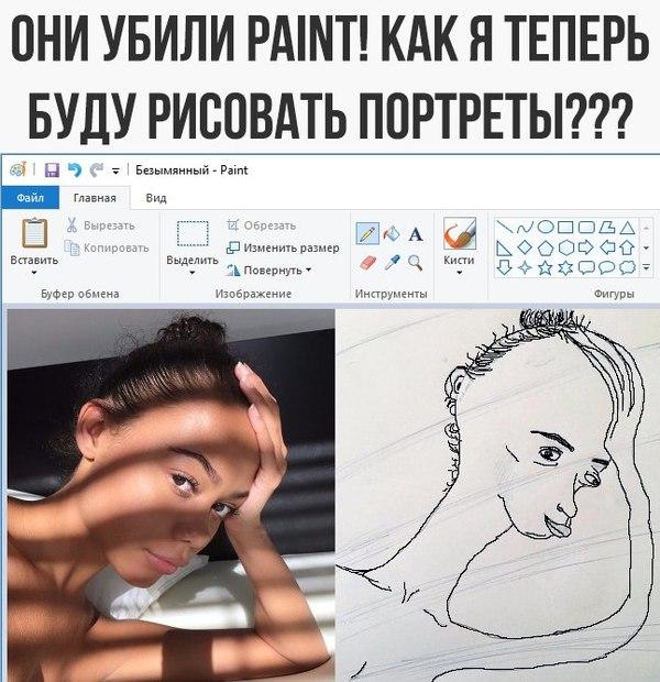 Как теперь рисовать?