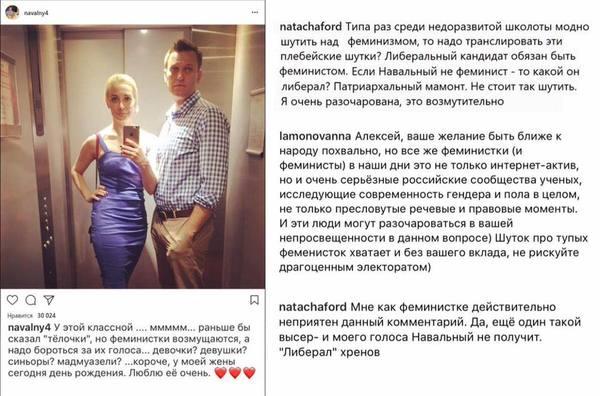 Как навальный потерял голоса феменисток Алексей Навальный, политика, феминизм, instagram