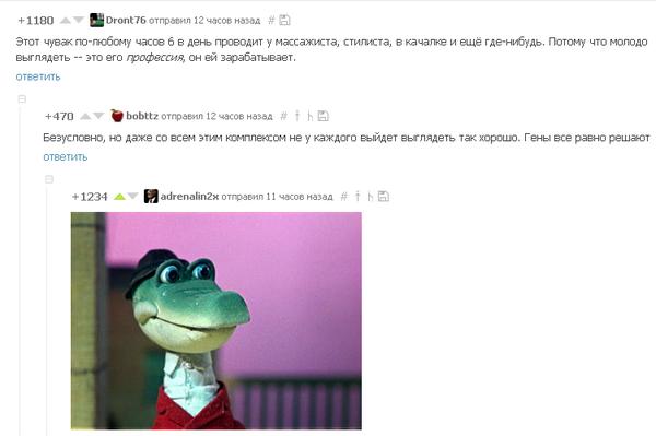 Гены решают скриншот, Крокодил Гена