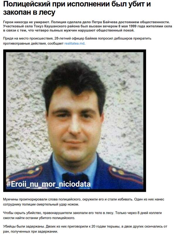 Аккуратное задержание 90-е, Молдова, криминал, полиция