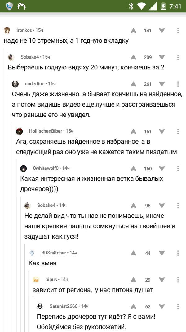 Ветка бывалых Комментарии, рукоприкладство, скриншот