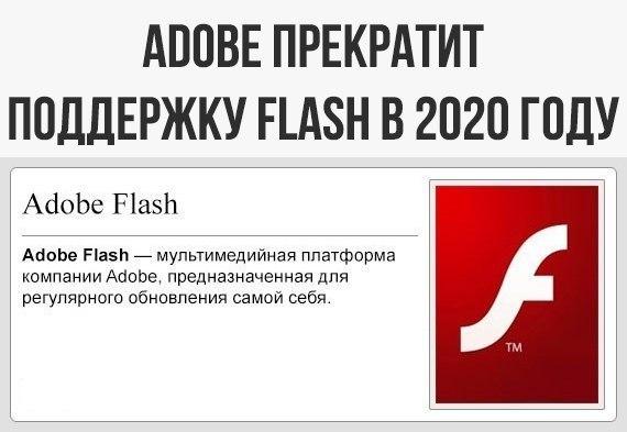 Хорошие новости. Adobe объявила дату «смерти» Flash Adobe, Flash, жизненный цикл