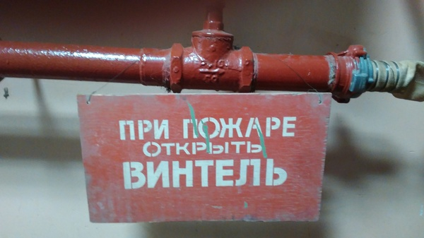 Это что? пожарный, пожарная безопасность
