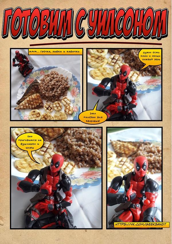 Об отношении Уилсона к правильному питанию Deadpool, еда, Комиксы, юмор, экшн фигурки, Гречка, гриль