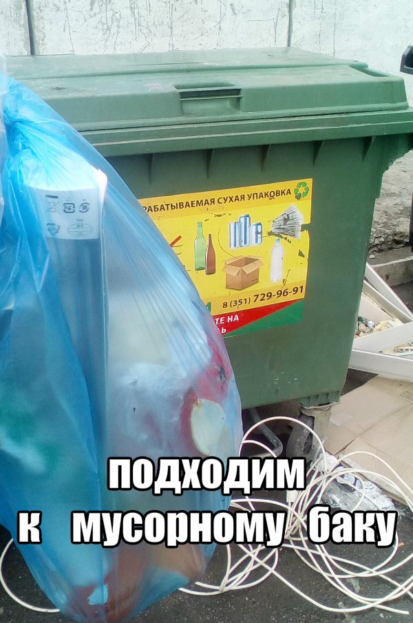 Коротко о раздельном сборе мусора... Чистомен, Лига чистомэна, Раздельный сбор мусора, Копейск, Длиннопост