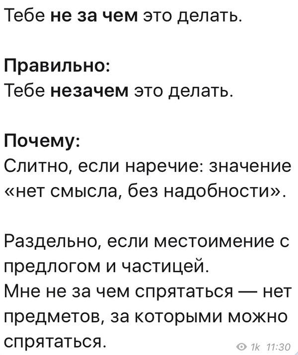 Урок русского языка №98 Исправил, уроки русского языка