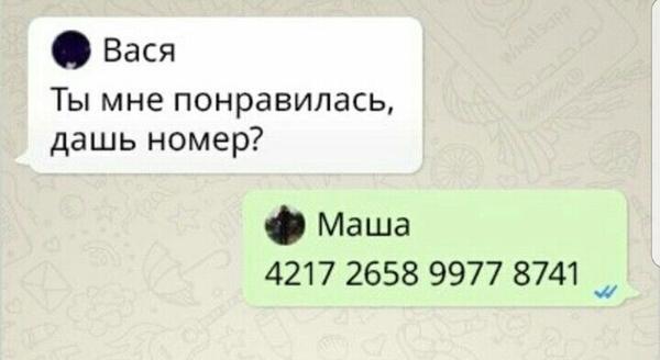 Хитрая Маша