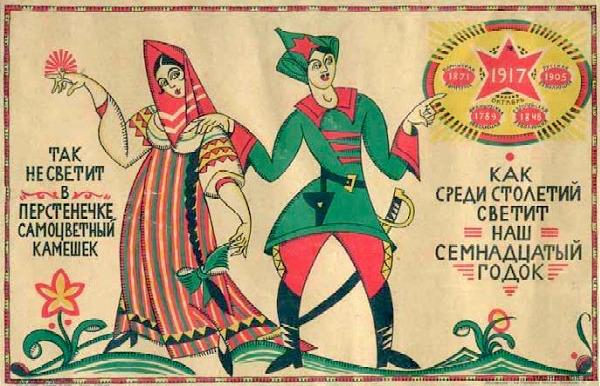 Так не светит в перстенечке самоцветныи камешек, как среди столетии светит наш семнадцатыи годок. 1917-1920.