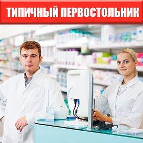 Гендерное неравенство в аптеке аптека, Медицина, гендерное неравенство, феминизм, антифеменизм