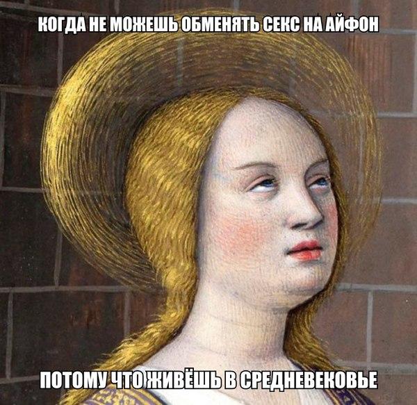 Проблема средневековых девушек
